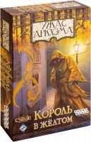 Ужас Аркхэма: Король в Желтом