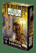 Настольная игра Ужас Аркхема: Король в желтом
