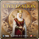 Цивилизация: Удача и слава (Civilization: Fame and Fortune) Рус.