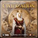 Цивилизация: Удача и слава