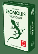 Настільная гра - Еволюція (Evolution). Україінска версія. Коробка із грою