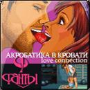 Фанты-Флирт «Акробатика в кровати»