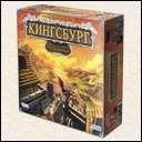 Кингсбург + Создать Империю