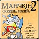 Манчкин 2: Дикий Топор (UA)