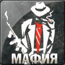 Мафия (Mafia Plastic)