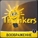 Thinkers: Воображение. 9-12 лет