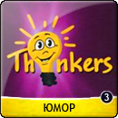 Thinkers: Юмор. 9-12 лет