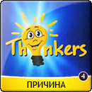 Thinkers: Причина и Следствие. 9-12 лет
