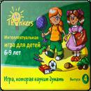 Thinkers: Эрудиция. 6-9 лет