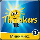 Thinkers. Мини Микс