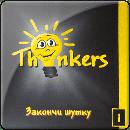 Thinkers: Закончи Шутку