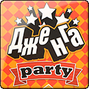 Дженга. Party