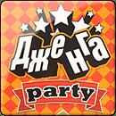 Дженга: Party