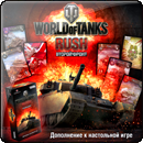 World of Tanks: Rush - Мир Танков Второй фронт