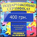 Подарочный сертификат на сумму 400 грн.
