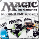 Magic: The Gathering - Magic 2015, Бустер