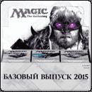 Magic: The Gathering - Magic 2015 Дисплей бустеров