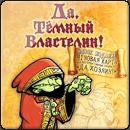 Да, Тёмный Властелин! (2 Издание)