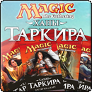 Magic: The Gathering - Ханы Таркира, Бустер Рус.