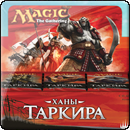 Magic: The Gathering - Ханы Таркира, Дисплей Бустеров Рус.