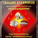 Зельеварение Практикум: Гильдия Алхимиков