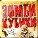 Зомби Кубики