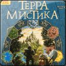 Терра Мистика