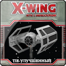 Star Wars. X-Wing: TIE Advanced