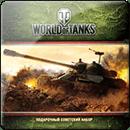 Мир танков (World of Tanks). Советский Подарочный Набор (4-е издание)