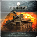 Мир танков (World of Tanks). Немецкий Подарочный Набор (4-е издание)