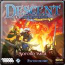 Descent: Странствия во Тьме. Логово Змея