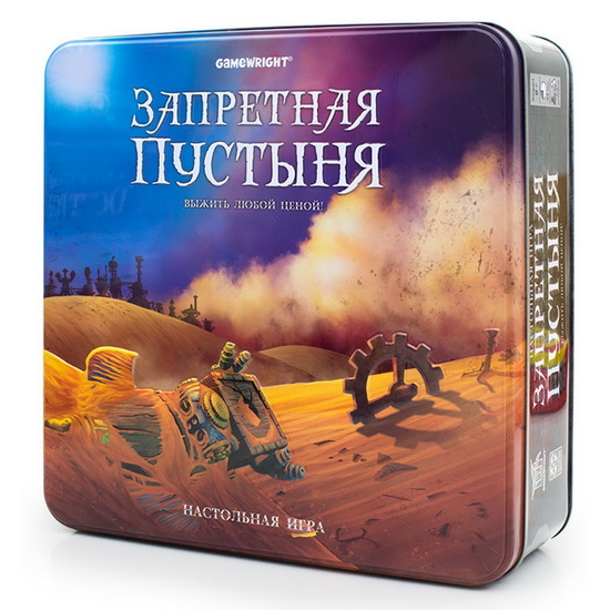 Настольная игра Forbidden Desert: Thirst for Survival (Запретная пустыня: Жажда выжить)