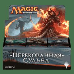 Коллекционная карточная игра Magic: The Gathering, дисплей сета Перекованная Судьба