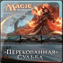 Magic: The Gathering - Перекованная Судьба, Дисплей Бустеров