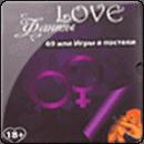 Love Фанты: 69 или Игры в постели