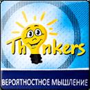 Thinkers: Вероятностное Мышление. 12-16 лет