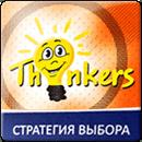 Thinkers: Стратегия выбора. 12-16 лет