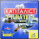 Капіталіст. Україна