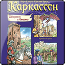 Каркассон: Дворяне и Башни