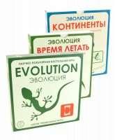 Эволюция: Подарочный набор