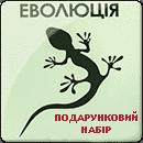 Еволюція: Подарочный набор (База + 2 дополнение + ПРОМО)