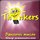 Thinkers: Закончи Мысль