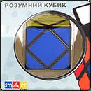 Розумний кубик Ск'юб (Умный кубик Скьюб, Smart cube Skewb)