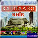 Капиталіст. Київ