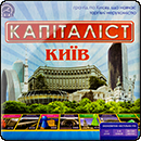 Капиталист. Киев