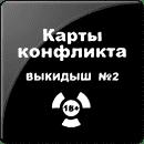 Карты Конфликта (2 Издание)