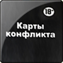 Карты конфликта 2 издание (Cards of conflict 2 ed.)