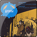 Агенты (The Agents)