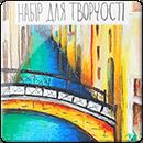 Намалюй картину сам «Місто»