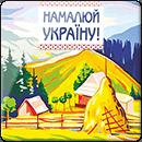 Намалюй Україну «Карпатська полонина»